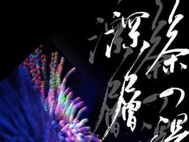 CALLIGRAPHIE ET CHANOYU – RELATION FONDAMENTAL