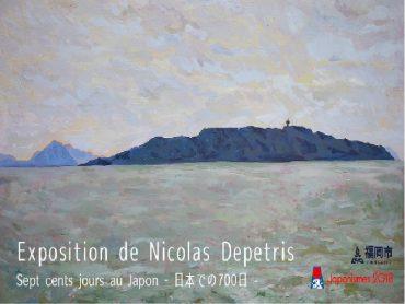 (A venir) Sept cents jours au Japon – Nicolas Depetris