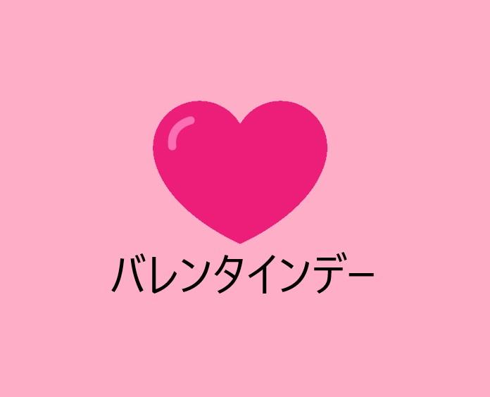 #2. Le 14 février au Japon, feat. Monsieur Fève de Cacao